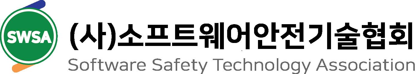 (사)소프트웨어안전기술협회